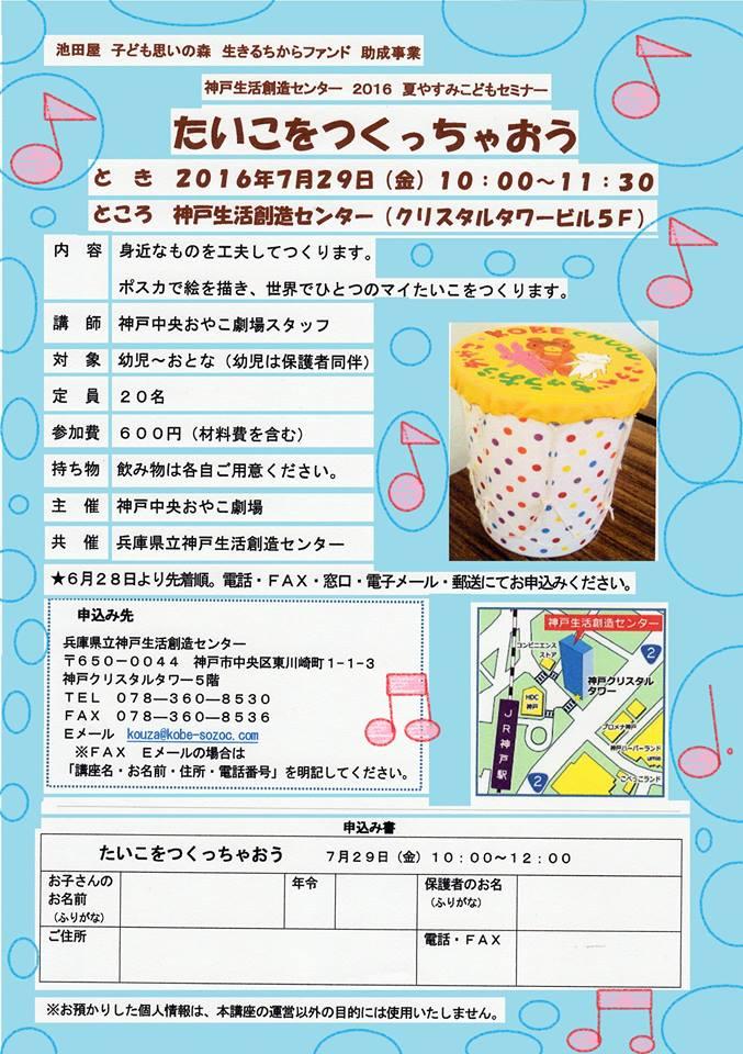 神戸中央おやこ劇場主催「たいこをつくっちゃおう」チラシ