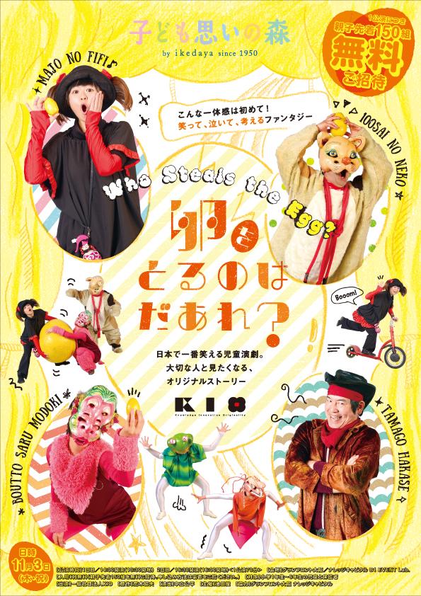 子ども思いの森 20161103_KIO公演_01