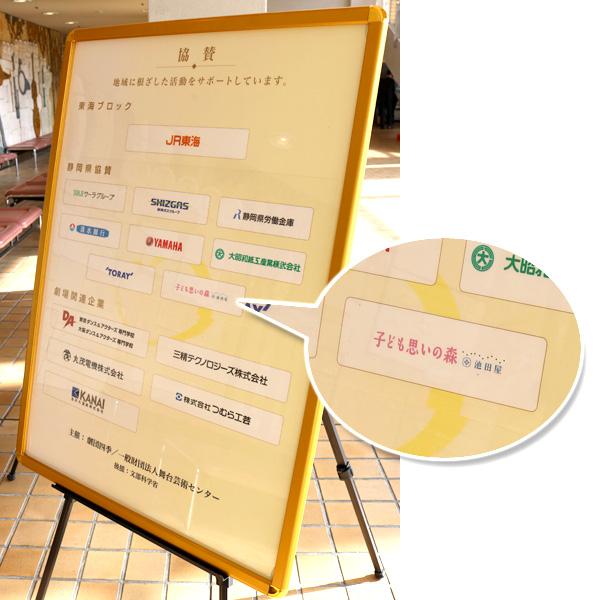 子ども思いの森 子ども思い応援プロジェクト2017 「こころの劇場」の静岡県協賛企業 看板