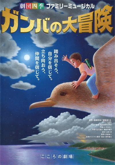 子ども思いの森 子ども思い応援プロジェクト2017 「こころの劇場」の静岡県協賛企業 作品パンフレット